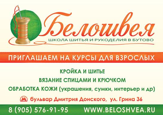 Дизайн листовки для школы «Белошвея»